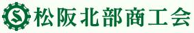 松阪北部商工会